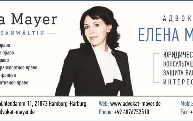 Адвокат в Германии Елена Майер (Elena Mayer)