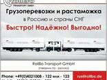Доставка грузов из России в Европу
