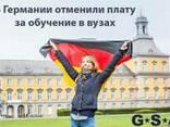 Комплексное содействие по приёму в ВУЗы Германии с перспекти - фото 1