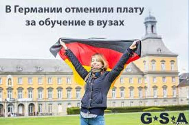 Комплексное содействие по приёму в ВУЗы Германии с перспекти