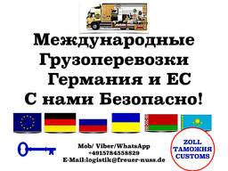 Международные перевозки грузов - надёжно, выгодно, в срок!