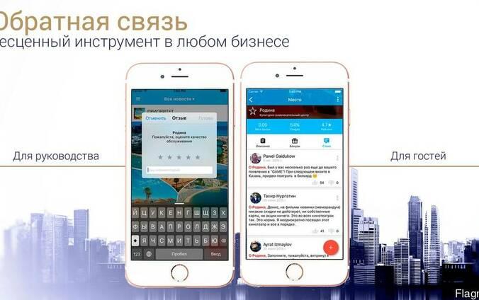Мобильное приложение. Аналогов нет. Для владельцев бизнеса