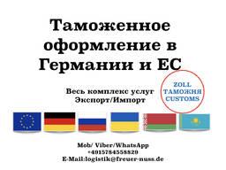 Таможенно / Брокерские Услуги в Германии и ЕС. Гарантия оформления.