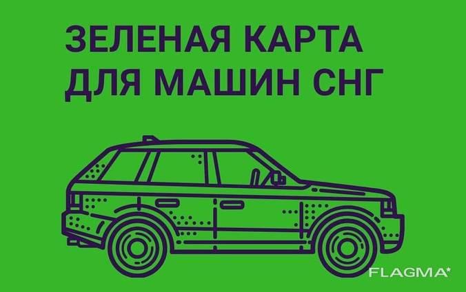 Зеленая карта для машин СНГ